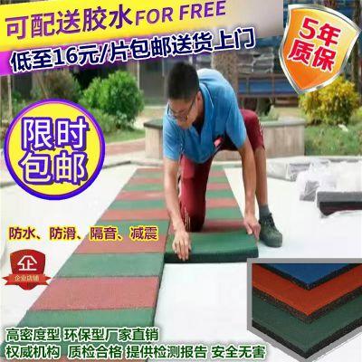 学校滑滑梯下面防摔弹性地板幼儿园室外游乐场地防滑橡胶地垫 室外彩色安全地垫