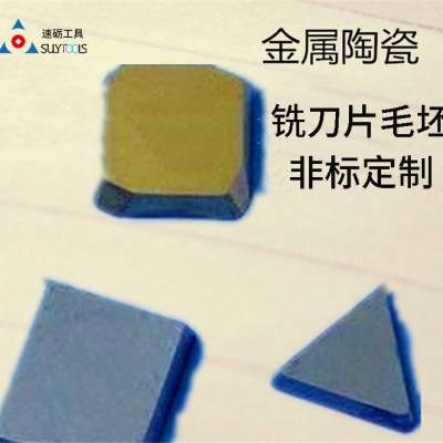 TN2204三角形金属陶瓷刀片毛坯 套圈沟道金属陶瓷刀片毛坯