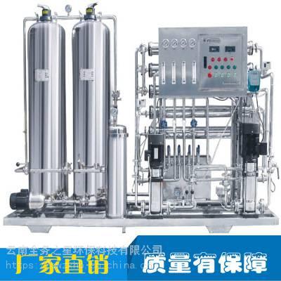 7吨反渗透设备,云南水处理设备,云南工业用纯净水设备