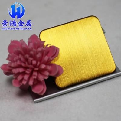 304材质不锈钢板 发纹电镀钛金色装饰高档板材