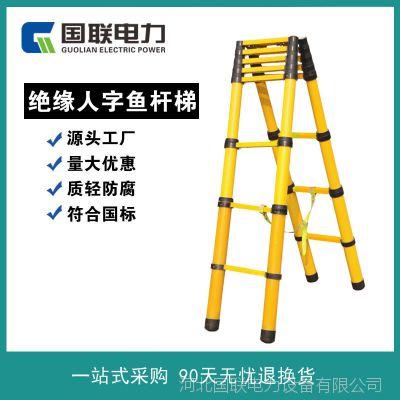 3米绝缘竹节人字梯 绝缘伸缩鱼竿梯  玻璃钢鱼竿梯 厂家直销