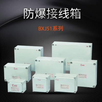 防爆接线箱BXJ51接线方便,牢固可靠