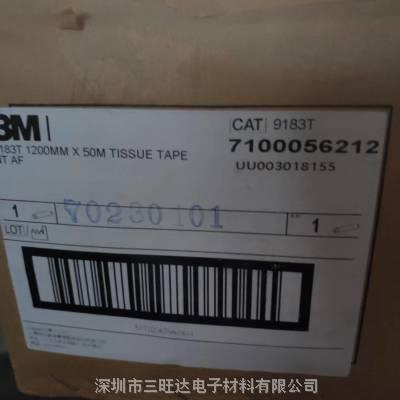 3m亚克力泡面双面胶 透明双面胶供应商 进口双面胶 3M 云南