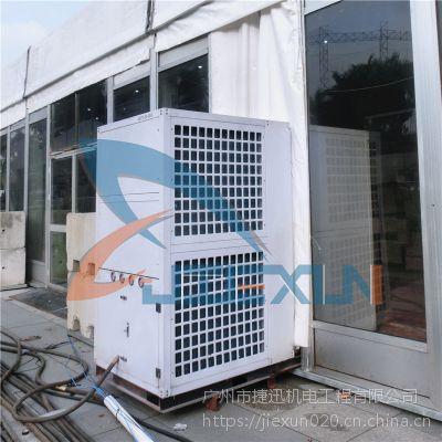 高雅奢华篷房活动用风冷空调,临时空调捷讯机电出租
