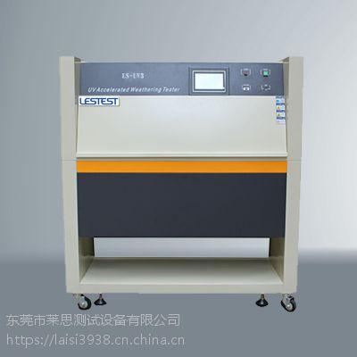 紫外线老化试验箱厂家LS-UX3