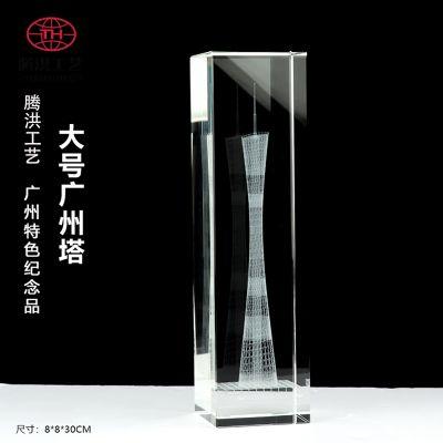 广州水晶礼品厂家 3D内雕小蛮腰观光塔纪念品 公司活动送客户广州电视塔礼品定制