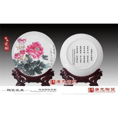 千火陶瓷纪念赏盘定做 陶瓷盘10寸定制图案