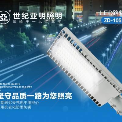 上海亚明ZD105 150瓦LED路灯灯头