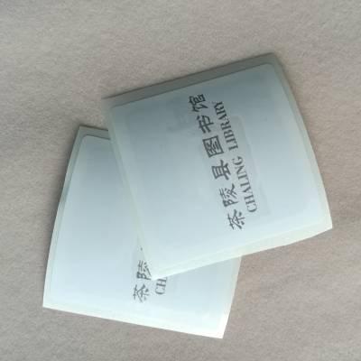 供应图书馆RFID电子标签 带LOGO标志 不干胶图书标签