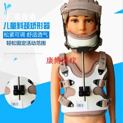 供应康信儿童斜颈支具 歪脖矫正器