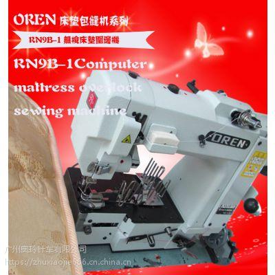 海马床垫设备奥玲RN9B链式围边机 棕垫加工设备厚料缝合机