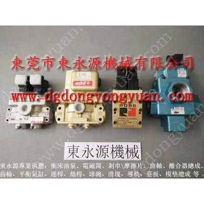 协易高速冲床电磁阀,金丰离合器喷风电磁阀,MAC/TACO/ROSS/丰兴等原装气阀