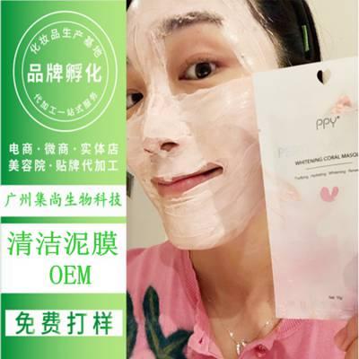 广州化妆品工厂OEM生产泥膜(清洁泥膜)