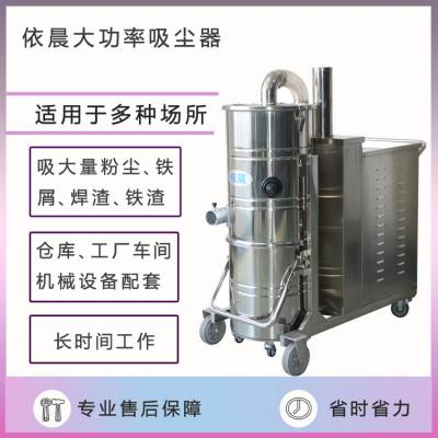 4kw大功率三相电工业吸尘器,机械加工厂工业车间吸铁屑油焊渣工业大型吸尘器