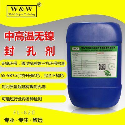 广东中高温封闭剂厂家|广东铝合金中高温无镍封闭剂批发|又进