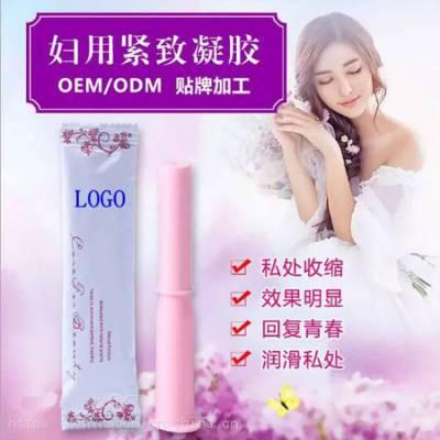 广州妇科凝胶厂家OEM贴牌生产妇用紧致收缩凝胶