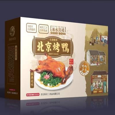 保定市礼品盒厂 烤鸭包装盒定做 精品礼盒加工