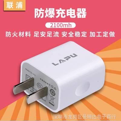 联浦2A充电器头 适用7P iPhone6s 安卓Type-c智能快速充电头批发