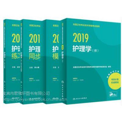 2019全国卫生专业技术资格考试指导考试用书 护理学 全四册