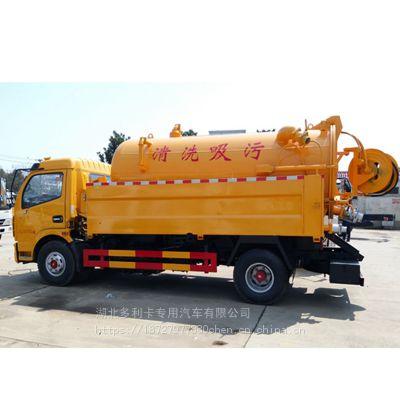 东风多利卡D7的清洗吸污车 8吨黄牌清洗吸污车