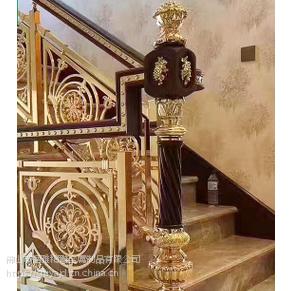 锢雅精雕电镀K金铝板雕花镂空楼梯护栏