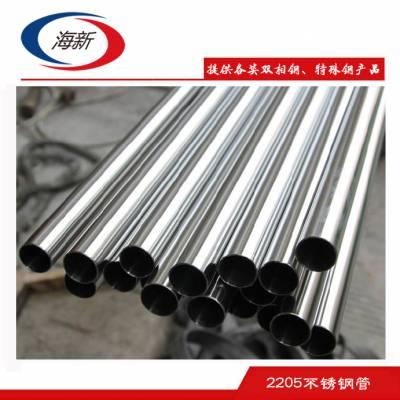 江苏海新双相钢2205双相钢圆管