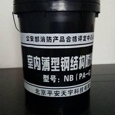 北京平安天宇室内超薄型钢结构防火涂料 国标3C认证