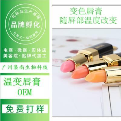 广州化妆品OEM工厂生产唇膏(温变唇膏)