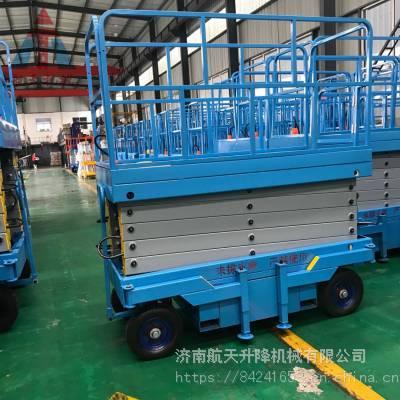 航天供应南昌移动式升降机 220V电源8米液压升降台 剪叉式高空平台车 一件批发