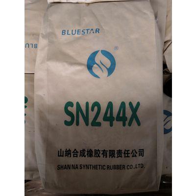 国产山纳氯丁胶/SN244X(1~4门尼粘度)价格实惠
