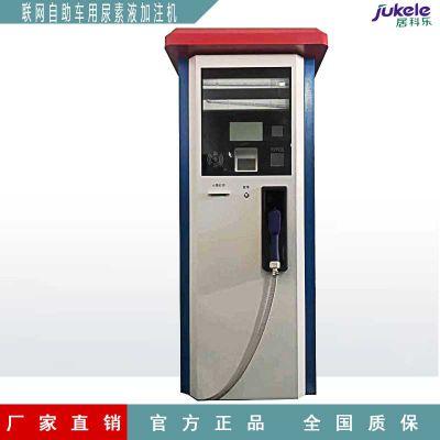 刷卡扫码支付豪华版联网自助车用尿素液加注机厂家直销尾气处理液售卖机
