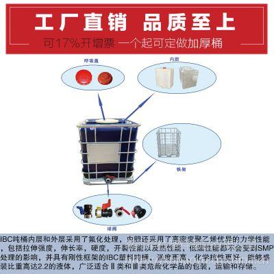华社供应可定制500L 1000L食品级大口径加厚吨桶