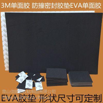昆山长方形泡棉衬垫,eva黑色泡棉面板衬垫
