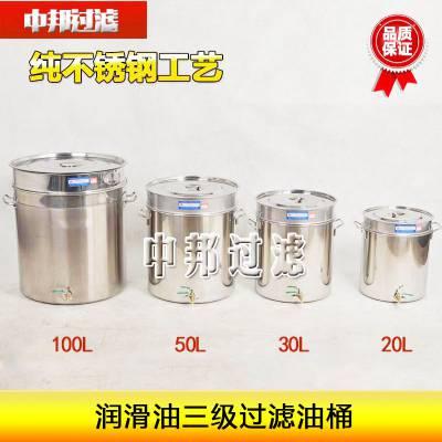 中邦过滤 润滑油三级过滤油桶 不锈钢一级过滤油桶