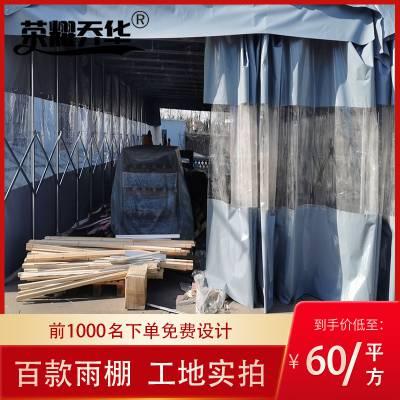 临清厂家直供户外推拉雨棚推拉棚遮阳棚移动车库免费测量