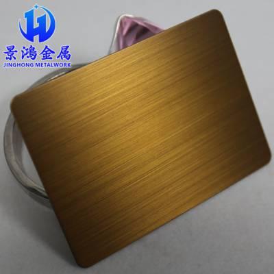 拉丝黄古铜亮光不锈钢板 201对样生产镀铜板