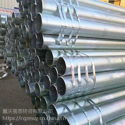 Q235薄壁镀锌管 钢带管镀锌带钢管 重庆镀锌钢管厂家
