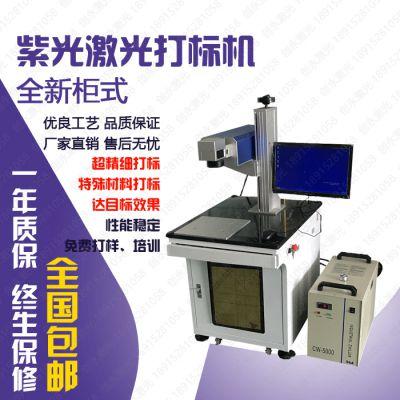 高端冷光源3W紫外激光打标机 ABS塑料uv紫光激光镭雕机