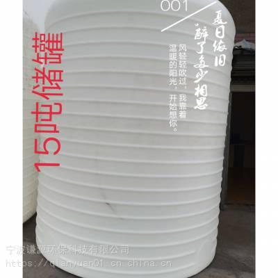 绍兴15立方大型储罐/15立方塑料储罐抗老化