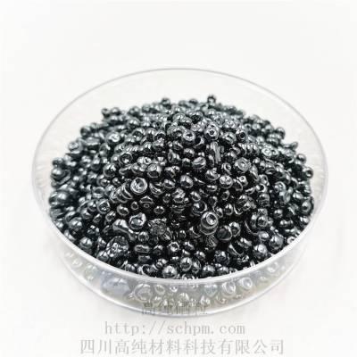 生产厂家高纯硒珠Seleniumbead