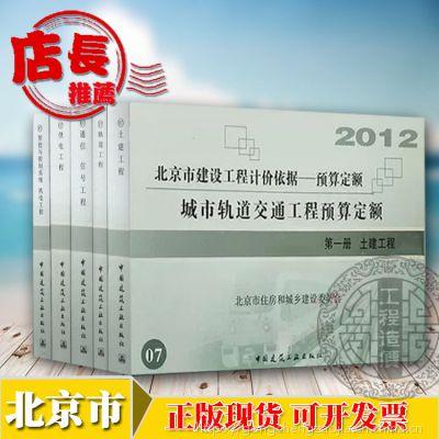 【正版现货】北京市城市轨道交通运营改造工程计价依据预算定额 北京定额 2012版城市轨道交通 全5本