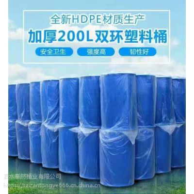 陕西高密度聚乙烯双层200公斤/200升泰然包装容器 运输方便