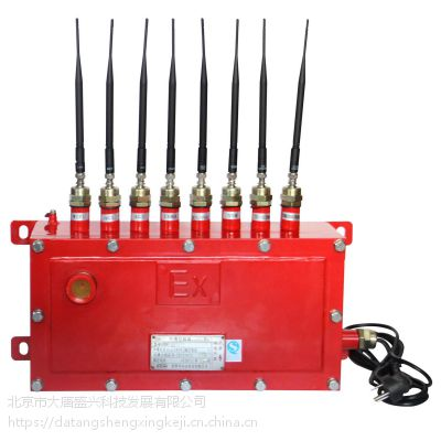 防爆型手机信号屏蔽器DAT-909