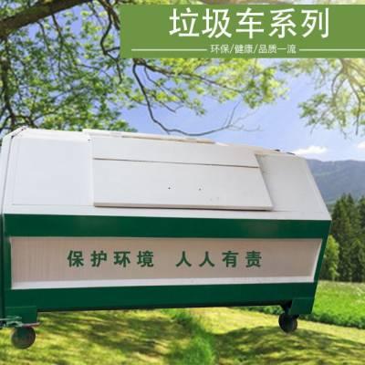 汉川小型勾臂垃圾箱|钩臂垃圾箱生产厂家 实时价格新闻