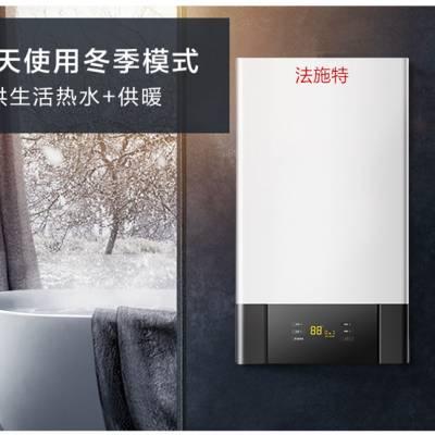 法施特即热式热水器家用壁挂炉