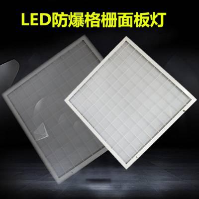 LED格栅平面板灯600*600集成石膏板防爆办公室工程灯220V