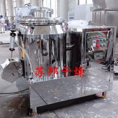 鸡精调味料高速混合机 奶茶粉高速搅拌混合机 苏邦销售不锈钢立式混合设备