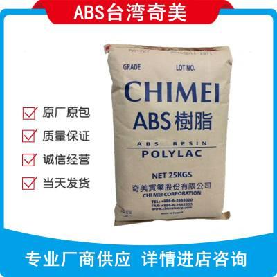 CHI MEI ABSPA-709台湾奇美 ABS PA-709水管配件汽车挡板安全帽高冲击耐低温