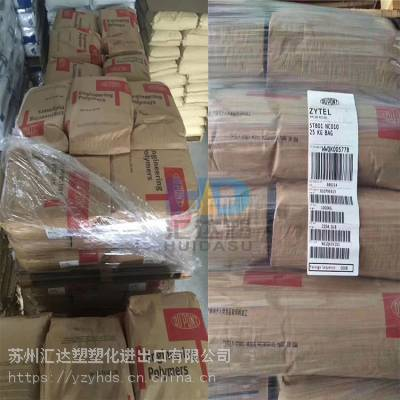 进口 PA66 美国杜邦 70G33L NC010/抗蠕变/聚酰胺66