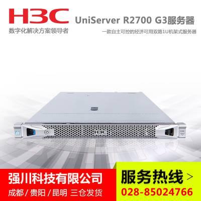 H3C服务器成都授权代理商_成都华三R4700G3/R2700 G3双路1u服务器报价 至强3106